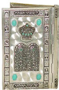 Siddur-avodat-metal-turquoise